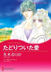 たどりついた愛: ハーレクインコミックス
