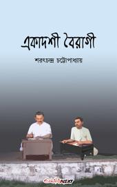 একাদশী বৈরাগী / Ekadashi Bairagi (Bengali): Classic Bengali Novel
