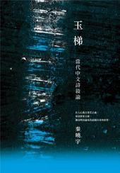 玉梯: 當代中文詩敘論