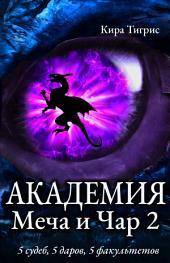 Академия Меча и Чар 2: фэнтези приключения