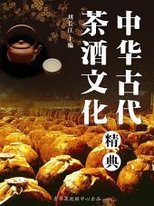 中华古代茶酒文化精典