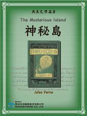 The Mysterious Island (神秘島)
