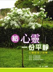 給心靈一份平靜: 華志文化097