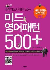 미드 영어패턴 500 플러스 - pattern훈련 version: 네이티브가 평생 쓰는