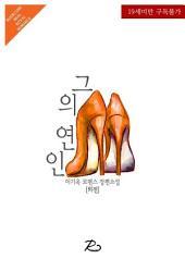 [무료] 그의 연인 (외전): 박 남매 시리즈