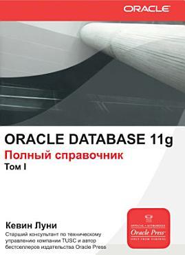 Oracle Database 11g                                            1 PDF