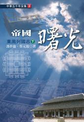 帝國曙光─東周列國志(下): 中華五千年全集002