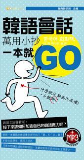 韓語會話萬用小抄一本就GO: 雅典文化009