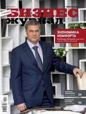 Бизнес-журнал, 2015/02: Черноземье