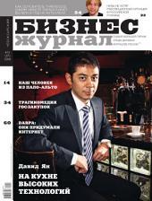 Бизнес-журнал, 2009/12: Республика Чувашия