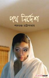 পথ নির্দেশ / Path Nirdesh (Bengali): Classic Bengali Fiction