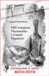 """Мій товариш Наливайко і п'яний Буратіно: збірка """"Жити - пити"""""""