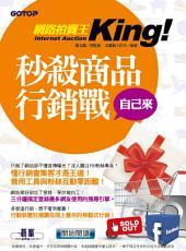 網路拍賣王 - 秒殺商品行銷戰自己來 (電子書)