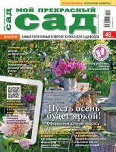 Мой прекрасный сад: Выпуски 10-2014