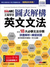 LiveABC主編學堂 圖表解構英文文法: 你忘光的文法,你又用錯的文法,就靠這本來救! Illustrated Handbook of Essential English Grammar