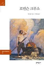 로빈슨 크루소문예세계문학선 89