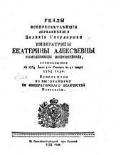 Указы Всепресвѣтлѣйшия Державнѣйшея Великия Государыни Императрицы Екатерины Алексѣевны Самодержицы Всероссийской, состоявшиеся с 1764 Июля 1 го Генваря по 1 е число 1765 года
