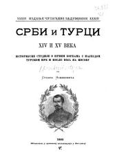 Srbi i Turci XIV i XV veka: Istorijske studije o prvim borbama s najezdom turskom pre i posle boja na Kosovu