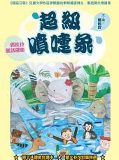 超級噴嚏象: 郭桂玲童話選集