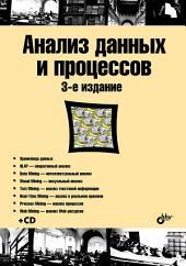 Анализ данных и процессов. 3 изд.