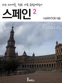 2년 20개국, 정보가득 유럽여행기 스페인 2편