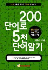 200단어로 5천단어 알기 - 형용사편 1