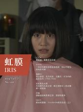 IRIS Sept.2014 Vol.2 (No.026): 第 26 期