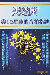 天蠍座 part 3:與12星座的合拍指數