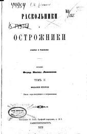 Раскольники и острожники: очерки и разсказы, Том 2
