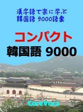 コンパクト 韓国語 9000: 漢字語で楽に学ぶ韓国語9000語彙 (楽しい韓国語の勉強法で自己啓発)