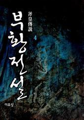 부황전설(斧皇傳說) 4권 : 질풍강호