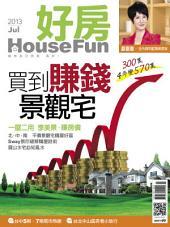 好房 House Fun 7月號/2013 (NO.3)買到賺錢景觀宅 300萬4年變570萬