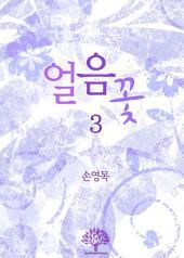 얼음꽃 3(완결)