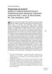 Рецензия на книгу: Эмбри Л. Рефлексивный анализ. Первоначальное введение в феноменологию / пер. с англ. В. Молчанова. М.: Три квадрата, 2005
