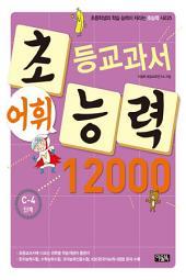 초등교과서 어휘능력 12000 C-4단계: 초등학생의 학습 능력이 자라는 초능력 시리즈