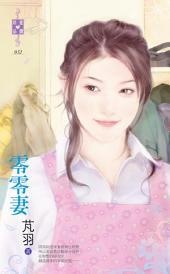 零零妻: 禾馬文化珍愛晶鑽系列051