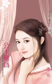 公主難為~紅妝獵夫之二: 禾馬文化珍愛系列399