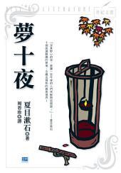 夢十夜(新版): 日本百年來最綺麗離奇的男情女慾!