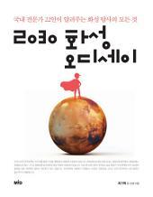 2030 화성 오디세이: 국내 전문가 22인이 알려주는 화성 탐사의 모든 것