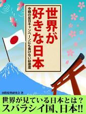 世界が好きな日本中韓の反日キャンペーンにも負けない好感度