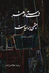 دستى در هنر، چشمى بر سياست: کتاب زندان