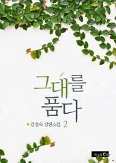 그대를 품다 2/2