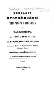 Описаніе второй войны Императора Александра съ Наполеономъ въ 1806 и 1807 годахъ