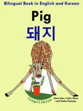 Learn Korean: Korean for Kids. Pig - 돼지:: Bilingual Book in English and Korean.