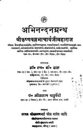 ABHINANDAN GRANTH: SANSKRIT & HINDI