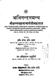 ABHINANDAN GRANTH: SANSKRIT & HINDI