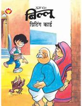 Billoo Greetings Hindi