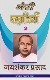 मेरी कहानियाँ-जयशंकर प्रसाद-2(Hindi Stories): Meri Kahania-Jaishankar Prasad-2(Hindi Stories)