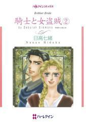 騎士と女盗賊 2 (ハーレクイン)
