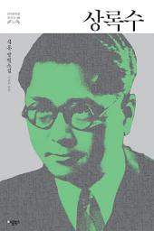 상록수: 심훈 장편소설 (한국문학을 권하다 5)